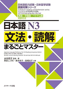 日本語N3 文法・読解まるごとマスターの画像
