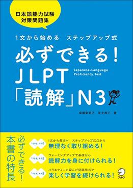 必ずできる! JLPT「読解」N3の画像