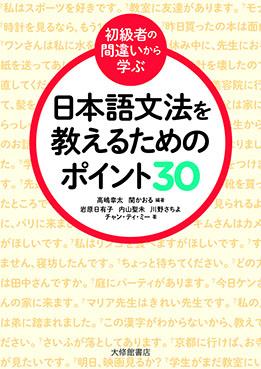 日本語文法を教えるためのポイント30の画像
