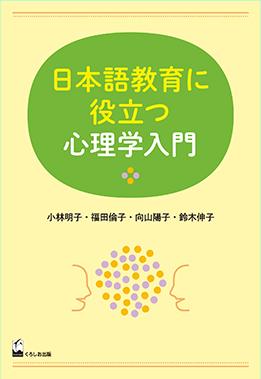 日本語教育に役立つ心理学入門の画像