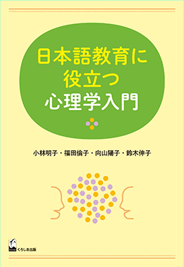 日本語教育に役立つ心理学入門画像