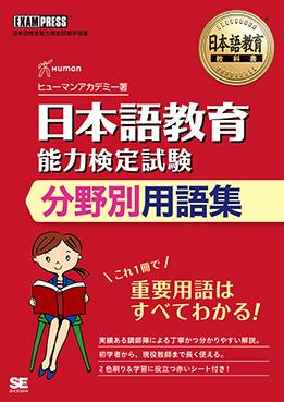 日本語教育能力検定試験 分野別用語集の画像