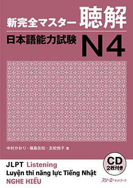 新完全マスター聴解 日本語能力試験N4の画像