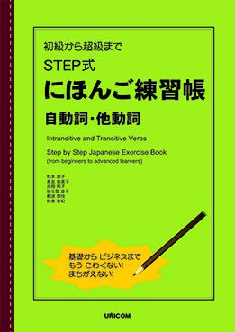 初級から超級まで STEP式にほんご練習帳 自動詞・他動詞の画像