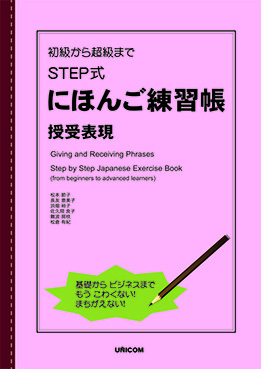 初級から超級まで STEP式にほんご練習帳 授受表現の画像