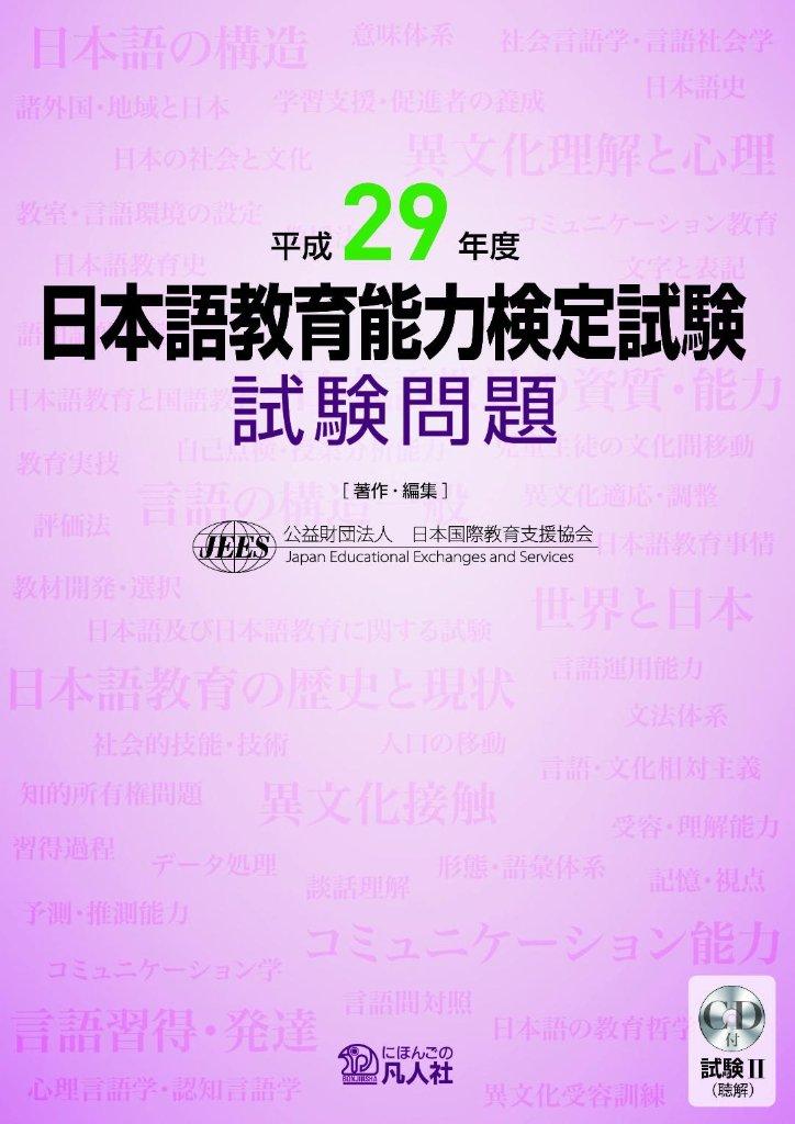 平成29年度日本語教育能力検定試験 試験問題の画像