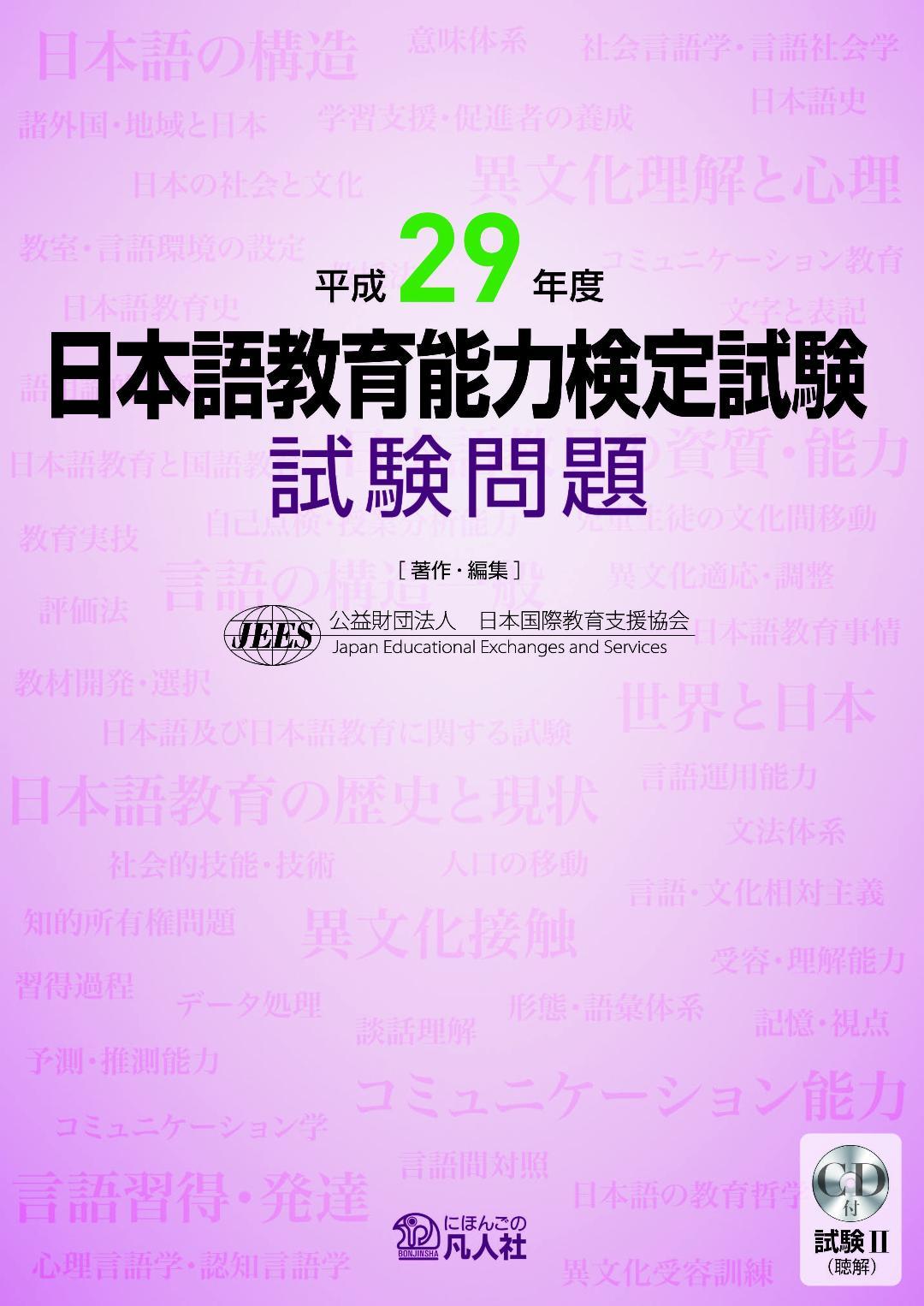 平成29年度日本語教育能力検定試験 試験問題画像