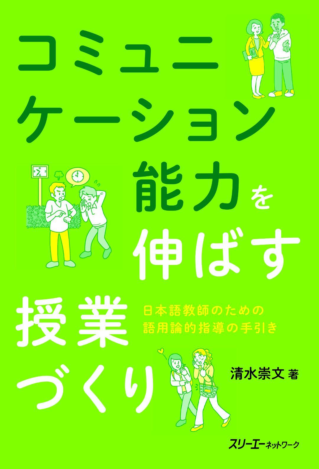 コミュニケーション能力を伸ばす授業づくり -日本語教師のための語用論的指導の手引き-画像