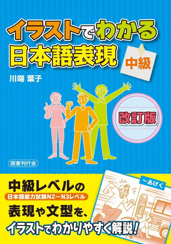 イラストでわかる日本語表現 中級[改訂版]の画像