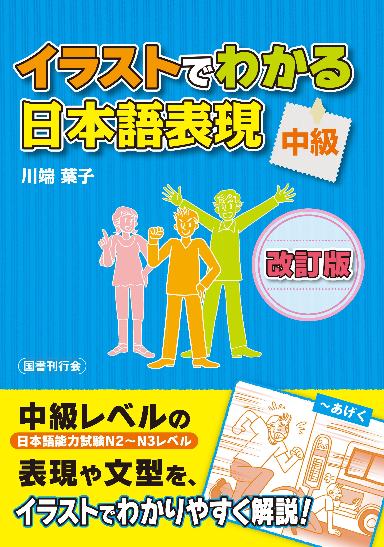 イラストでわかる日本語表現 中級[改訂版]画像