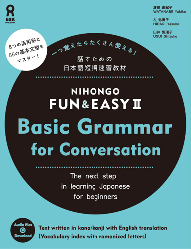 NIHONGO FUN & EASY Ⅱ画像