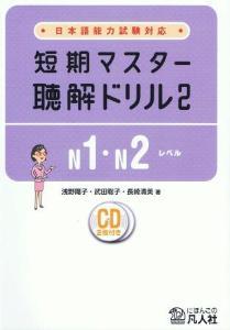 短期マスター 聴解ドリル2  [N1・N2レベル]画像