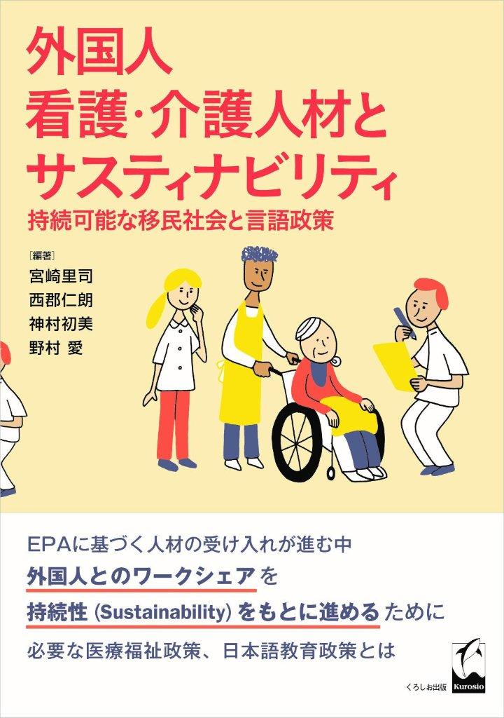 外国人看護・介護人材とサスティナビリティ ―持続可能な移民社会と言語政策の画像
