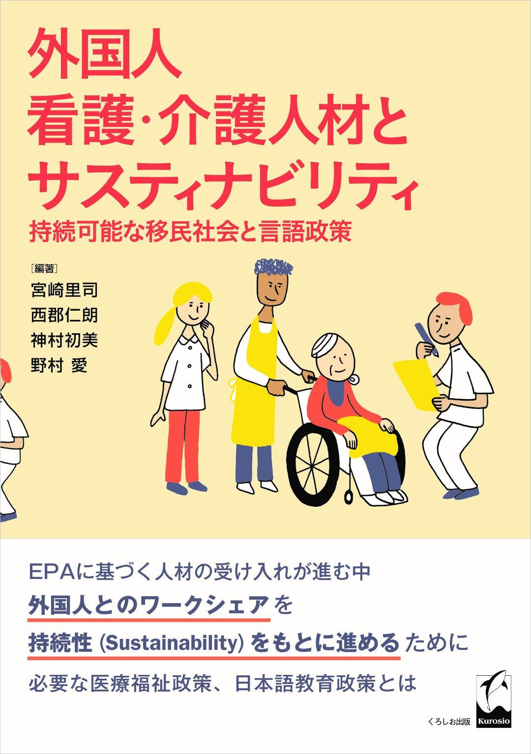 外国人看護・介護人材とサスティナビリティ ―持続可能な移民社会と言語政策画像