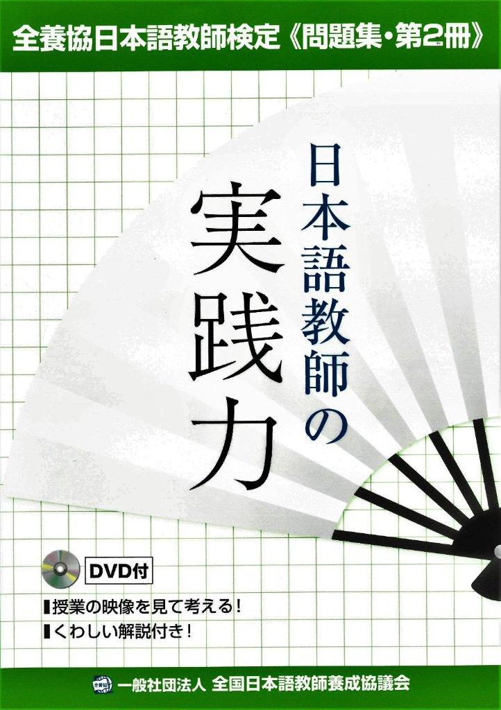 全養協日本語教師検定問題集第2冊 日本語教師の実践力の画像