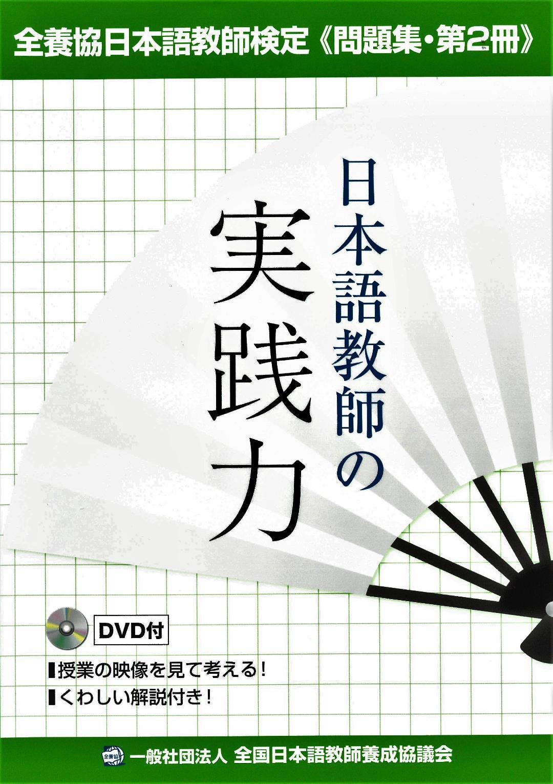 全養協日本語教師検定問題集第2冊 日本語教師の実践力画像