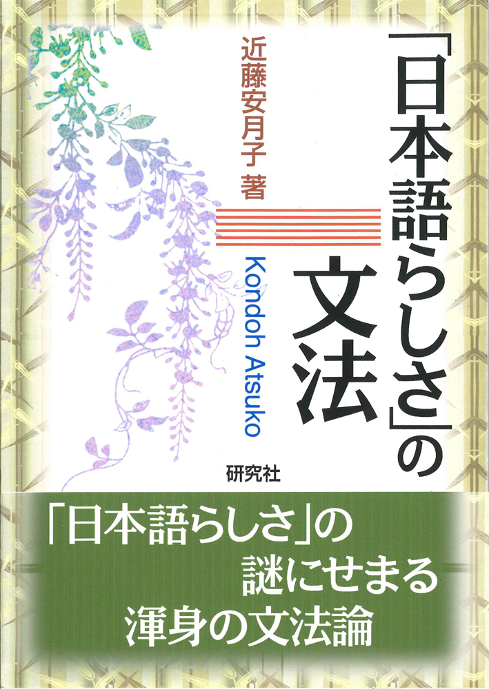 「日本語らしさ」の文法画像
