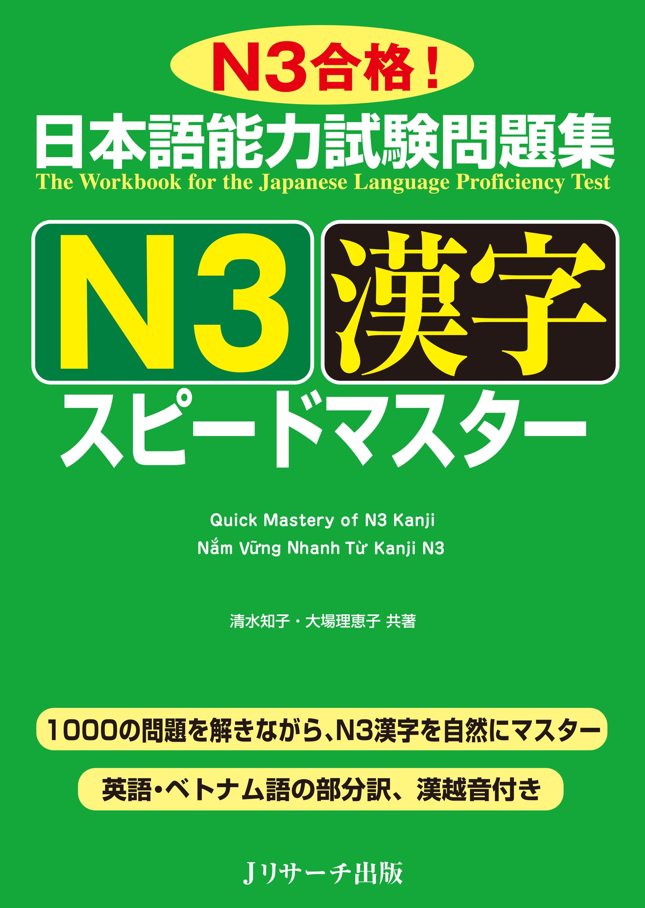 日本語能力試験問題集 N3漢字スピードマスター画像