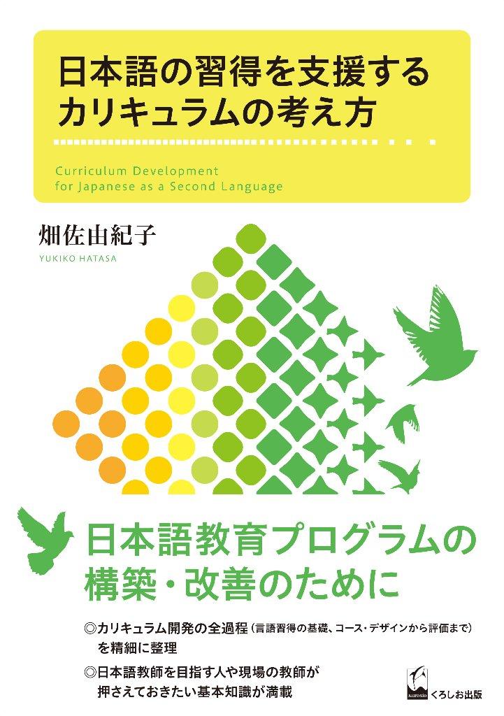 日本語の習得を支援するカリキュラムの考え方の画像