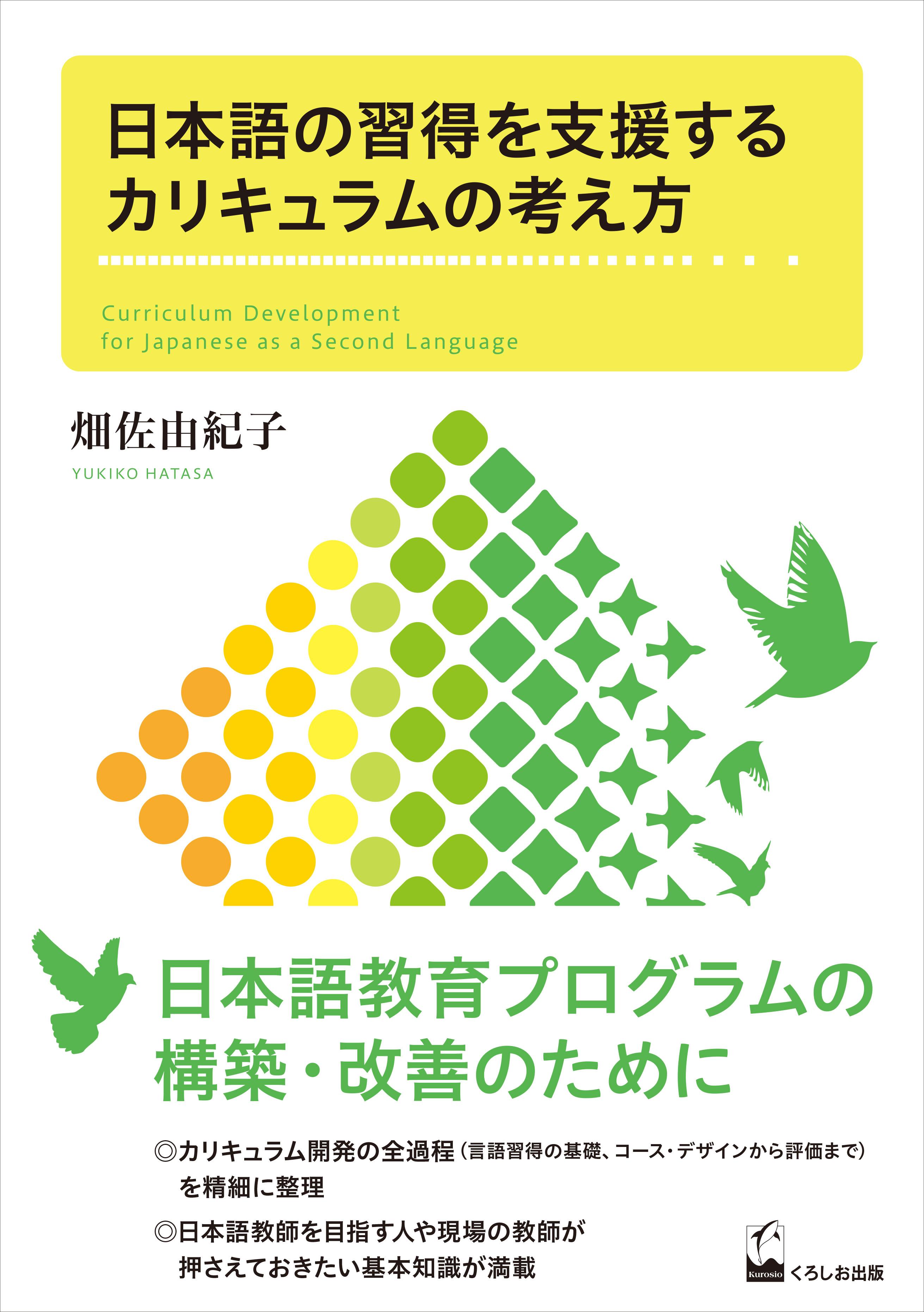 日本語の習得を支援するカリキュラムの考え方画像