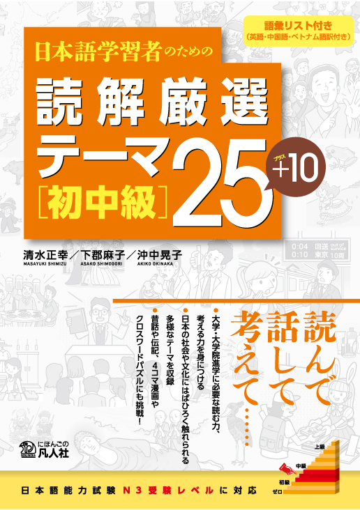 日本語学習者のための 読解厳選テーマ25+10 [初中級]画像