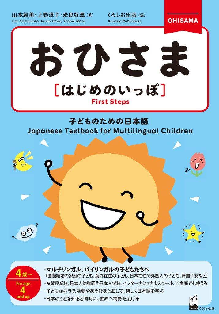 おひさま [はじめのいっぽ] ―子どものための日本語の画像