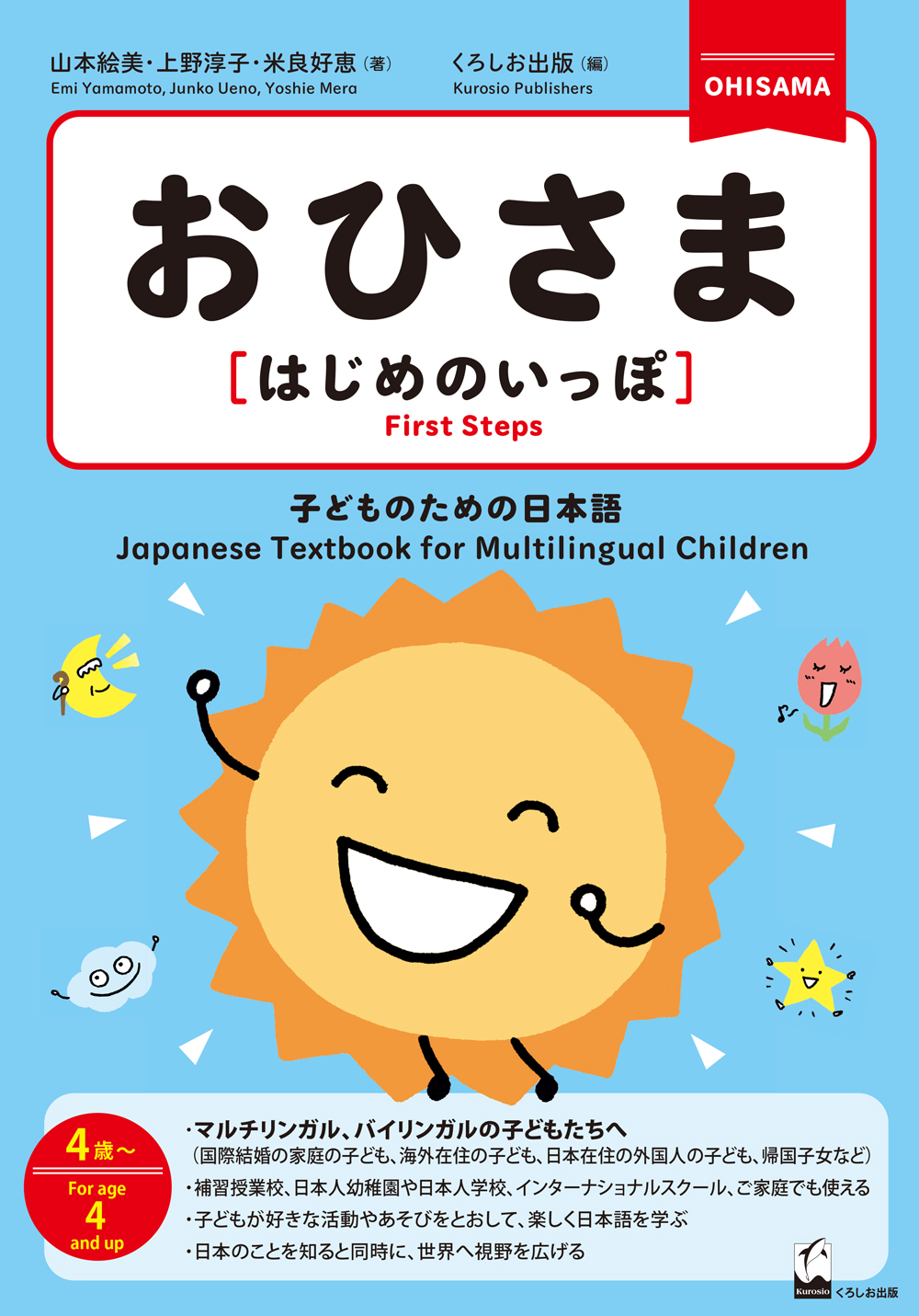 おひさま [はじめのいっぽ] ―子どものための日本語画像