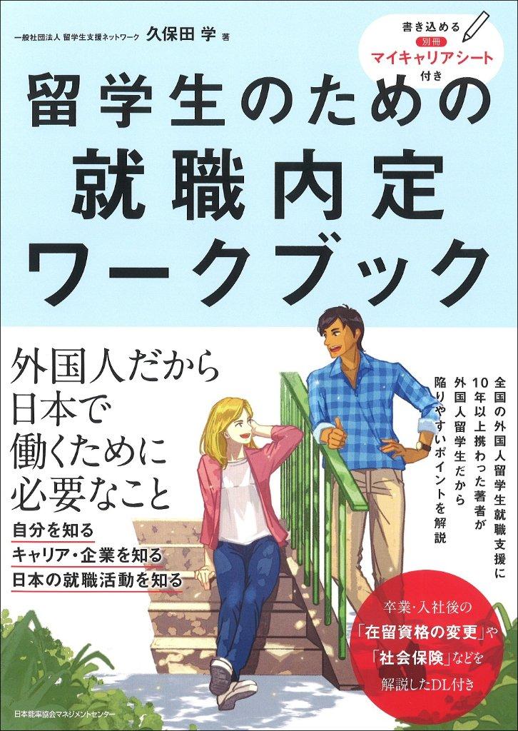 留学生のための就職内定ワークブックの画像