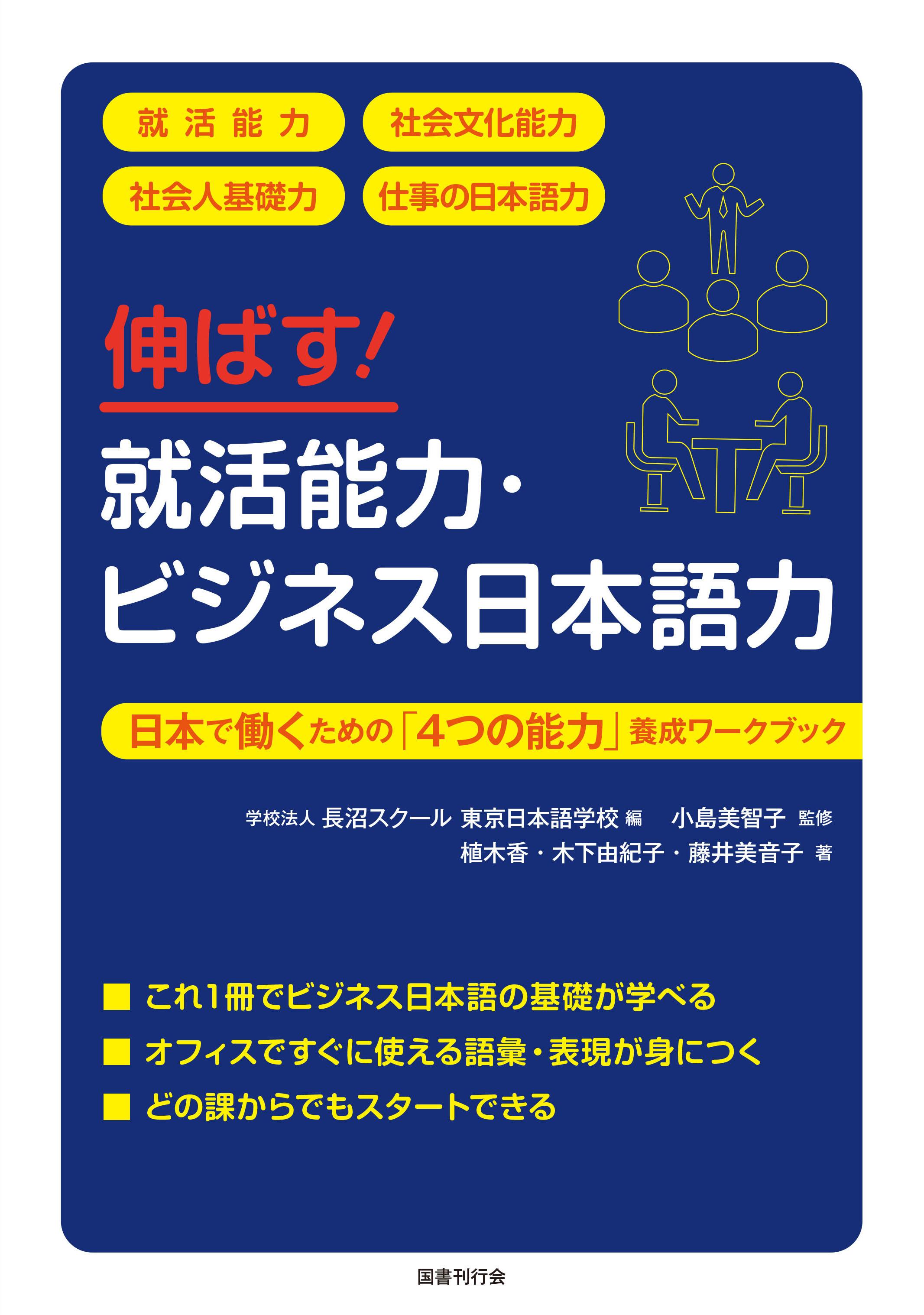 『伸ばす!就活能力・ビジネス日本語力 日本で働くための「4つの能力」養成ワークブック』画像