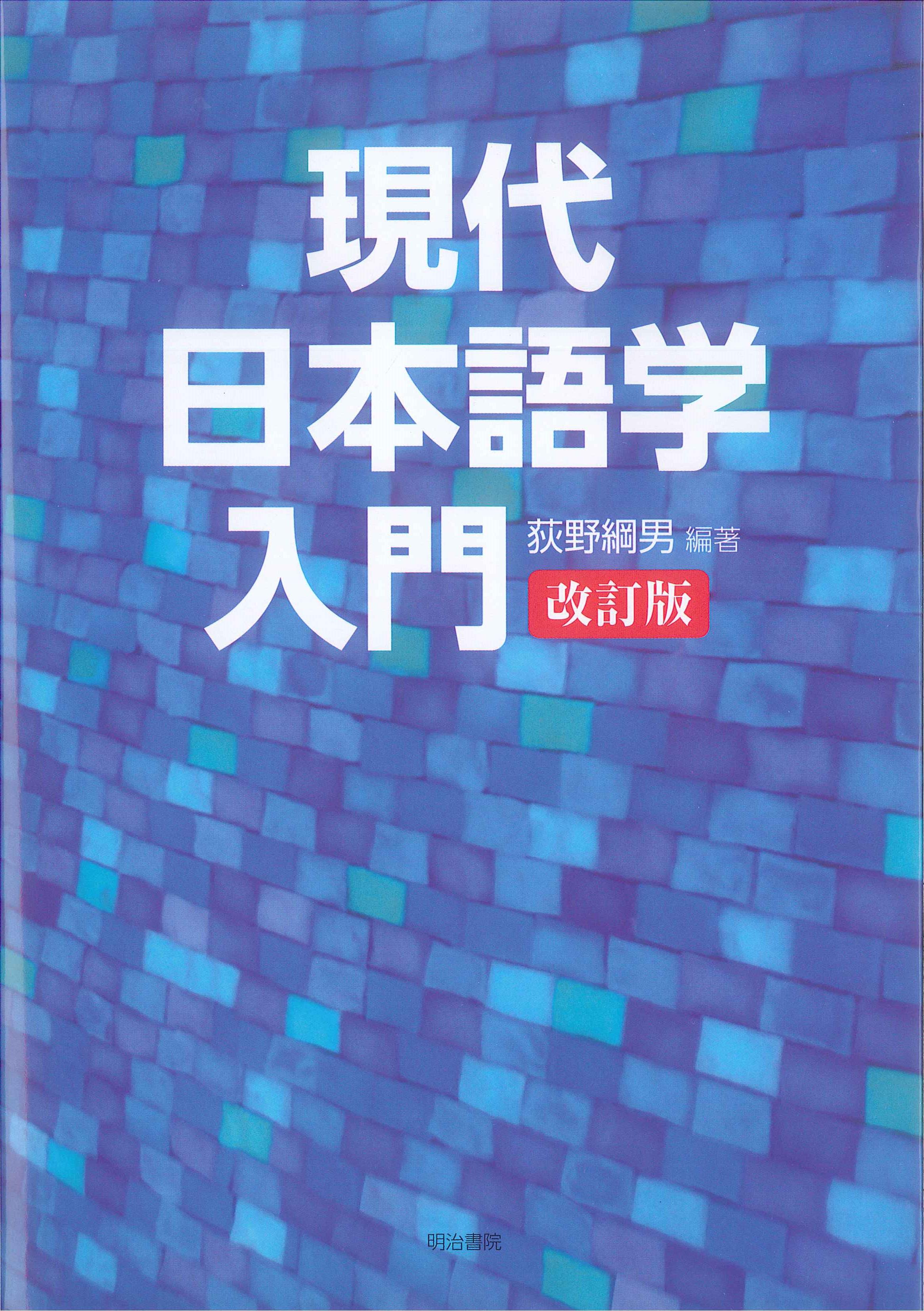 現代日本語学入門 改訂版画像