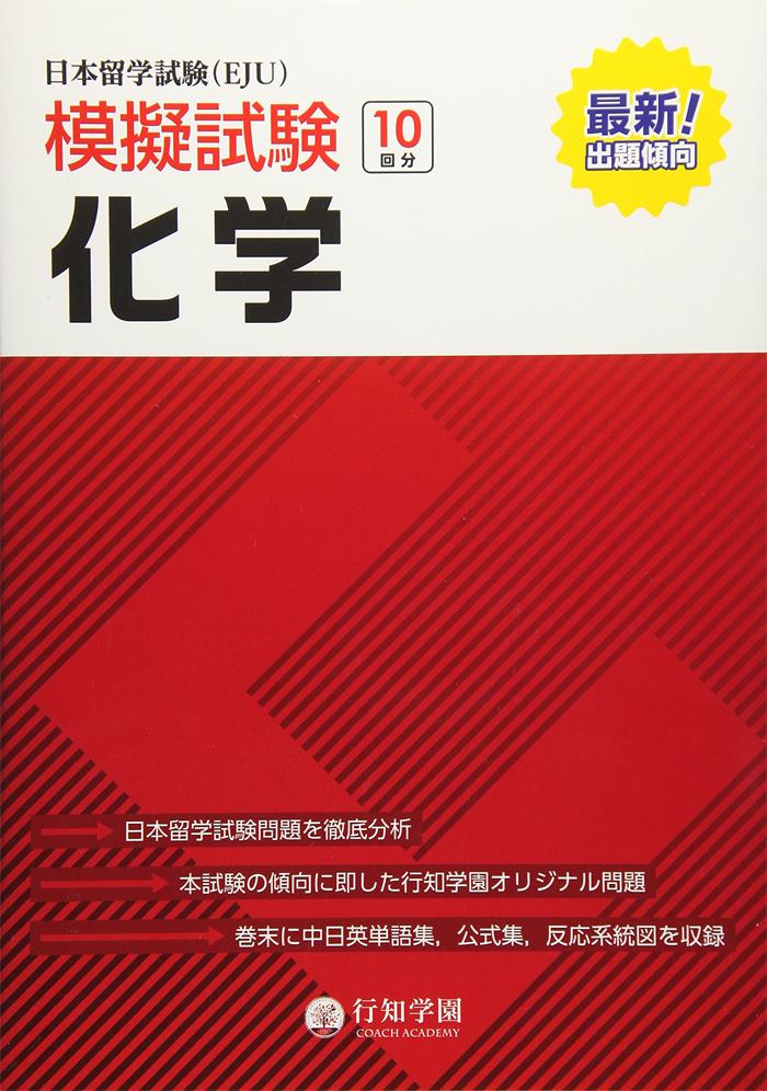 行知学園 日本留学試験(EJU)模擬試験 化学画像