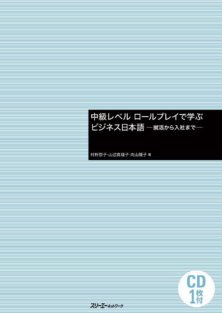 中級レベル ロールプレイで学ぶビジネス日本語 -就活から入社まで-の画像