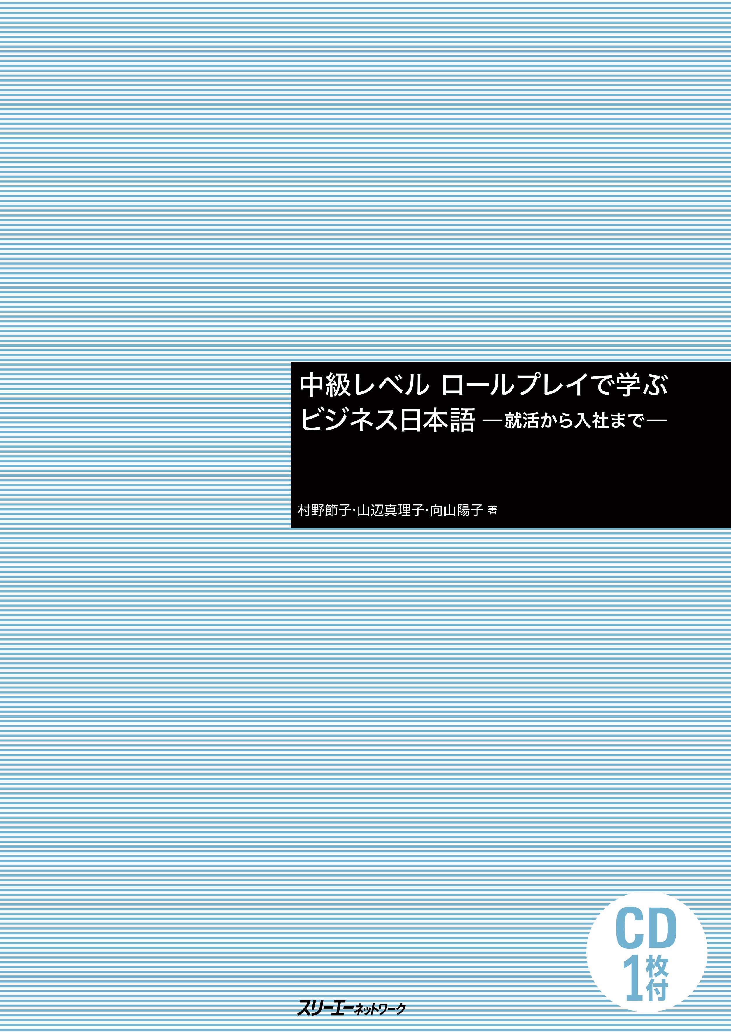 中級レベル ロールプレイで学ぶビジネス日本語 -就活から入社まで-画像