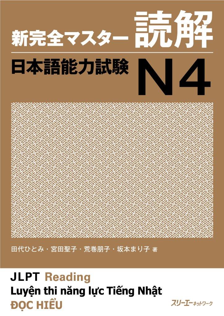 新完全マスター読解 日本語能力試験N4の画像
