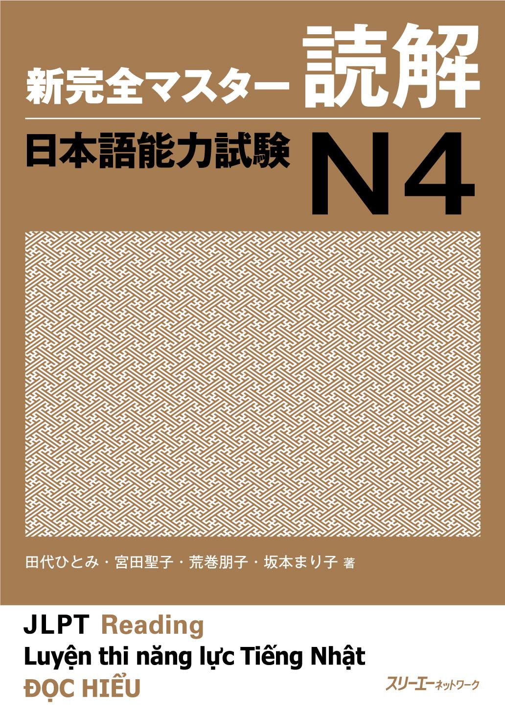 新完全マスター読解 日本語能力試験N4画像