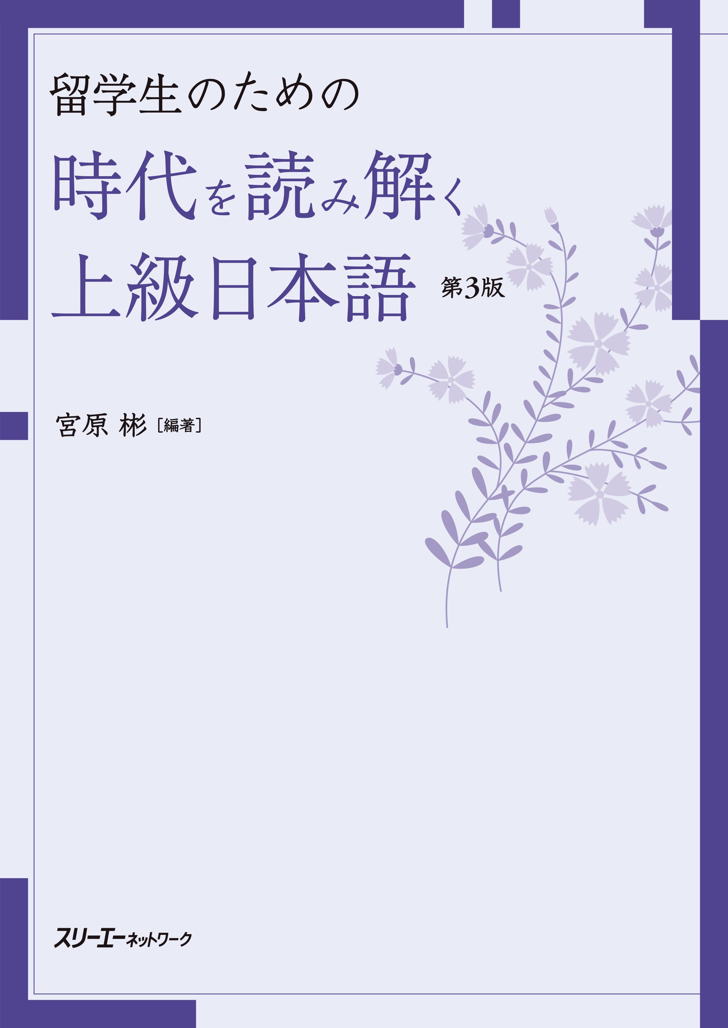 留学生のための時代を読み解く上級日本語 第3版画像
