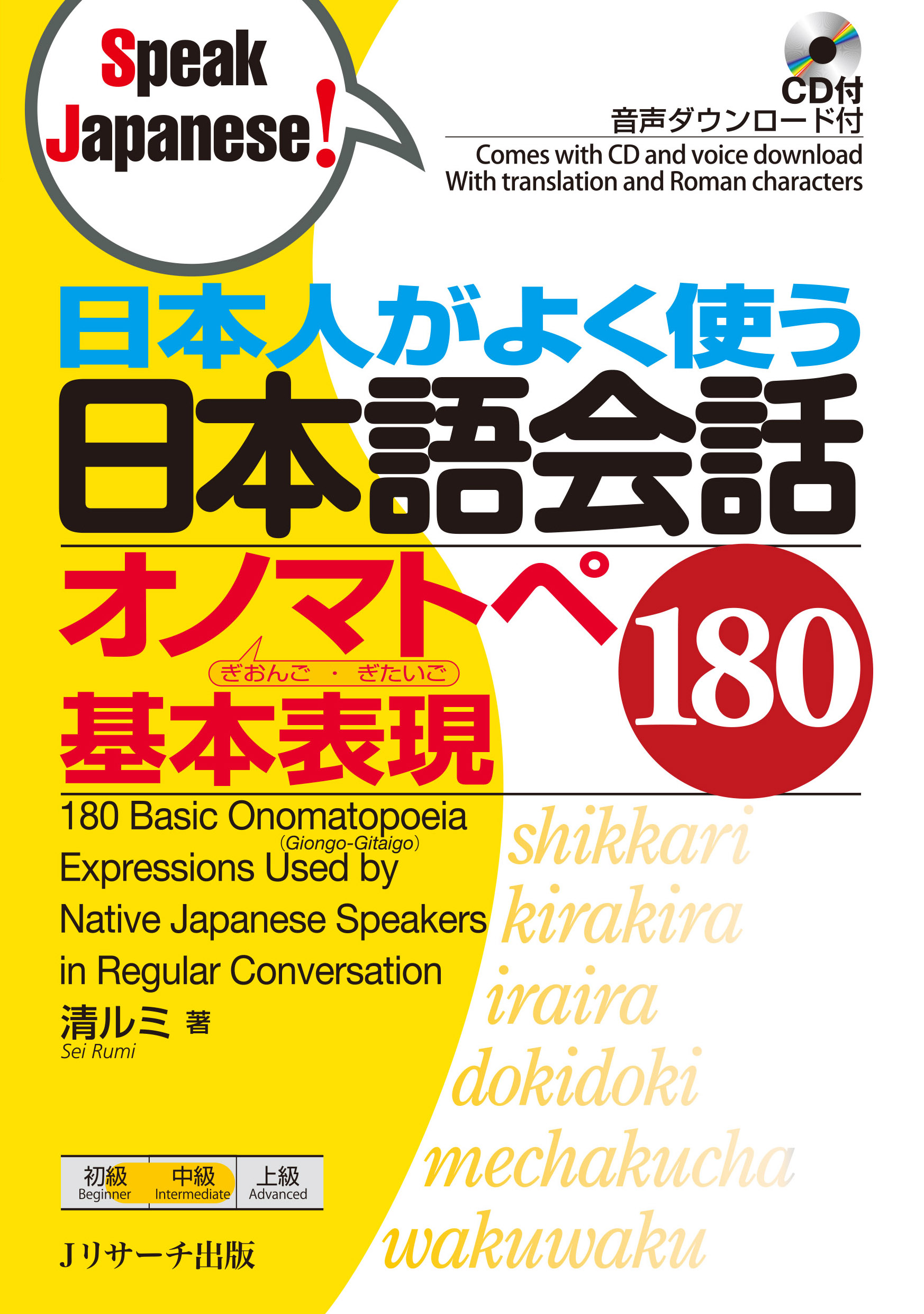 日本人がよく使う 日本語会話 オノマトペ 基本表現180画像
