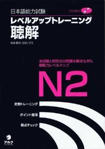 日本語能力試験レベルアップトレーニング聴解N2の画像