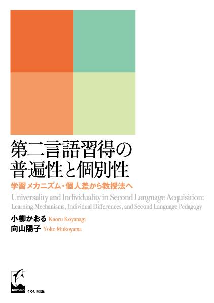 第二言語習得の普遍性と個別性の画像