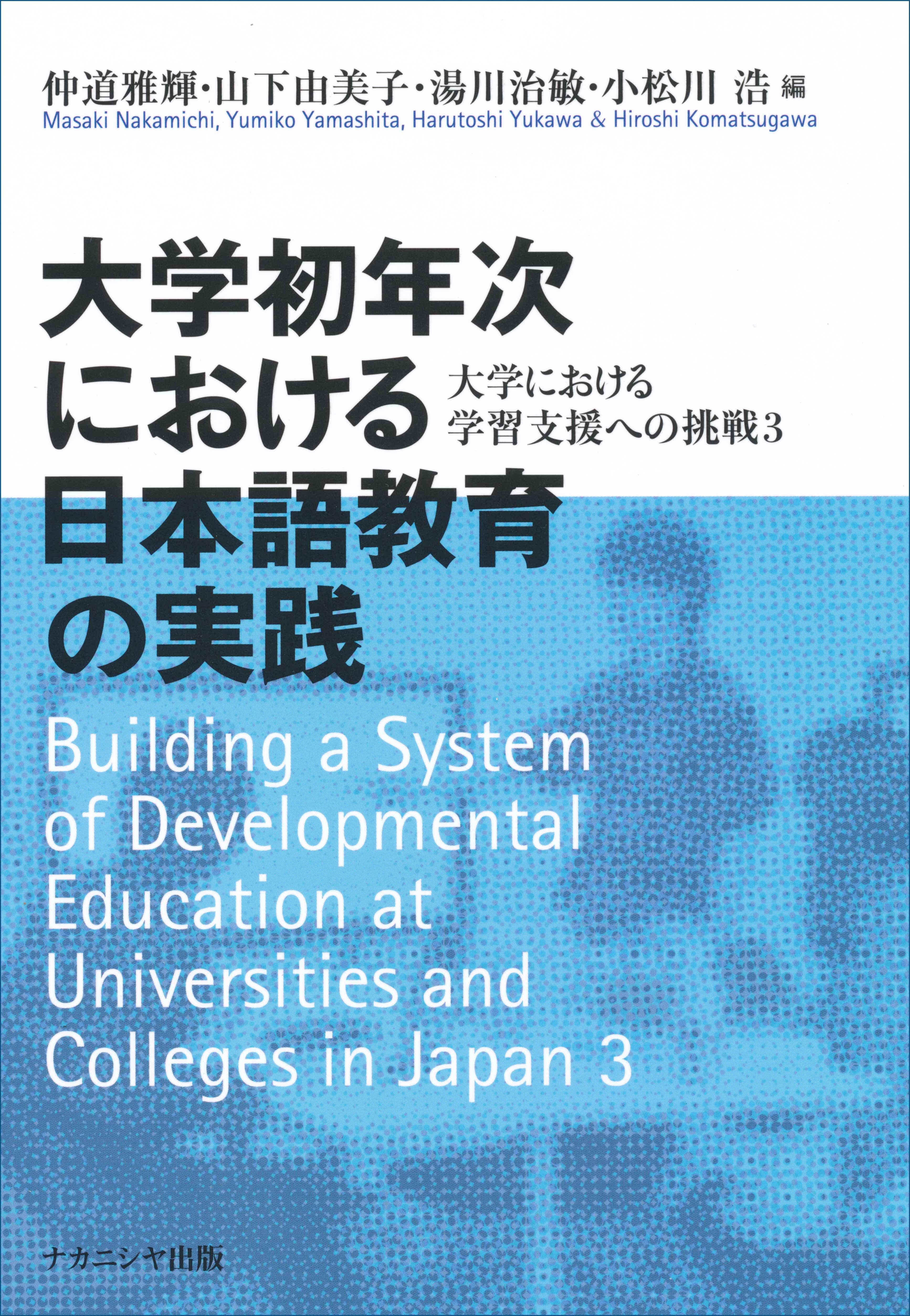 大学初年次における日本語教育の実践 大学における学習支援への挑戦3画像