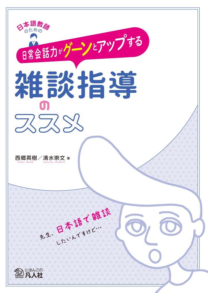 〈日本語教師のための〉日常会話力がグーンとアップする「雑談指導」のススメの画像