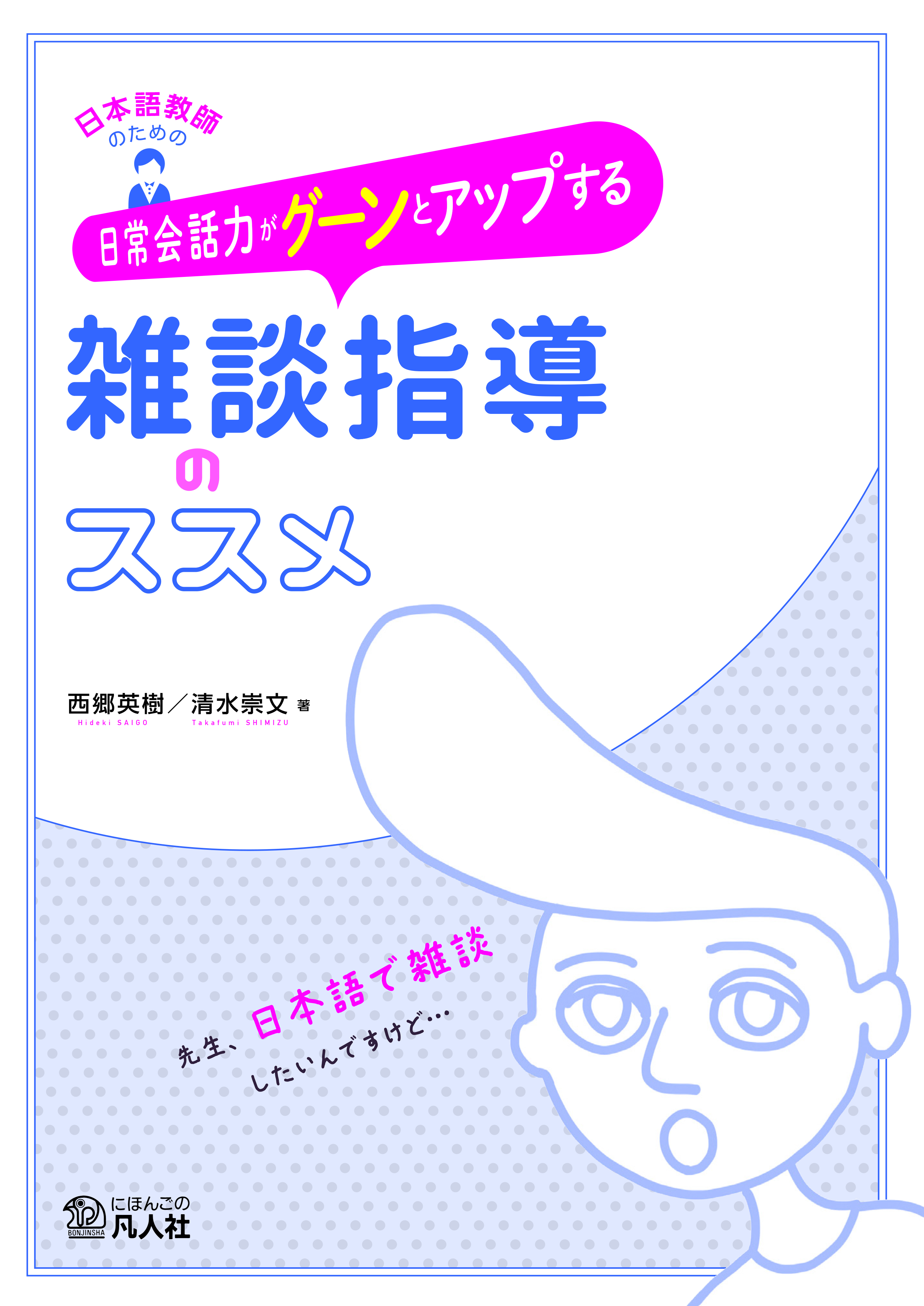 〈日本語教師のための〉日常会話力がグーンとアップする「雑談指導」のススメ画像