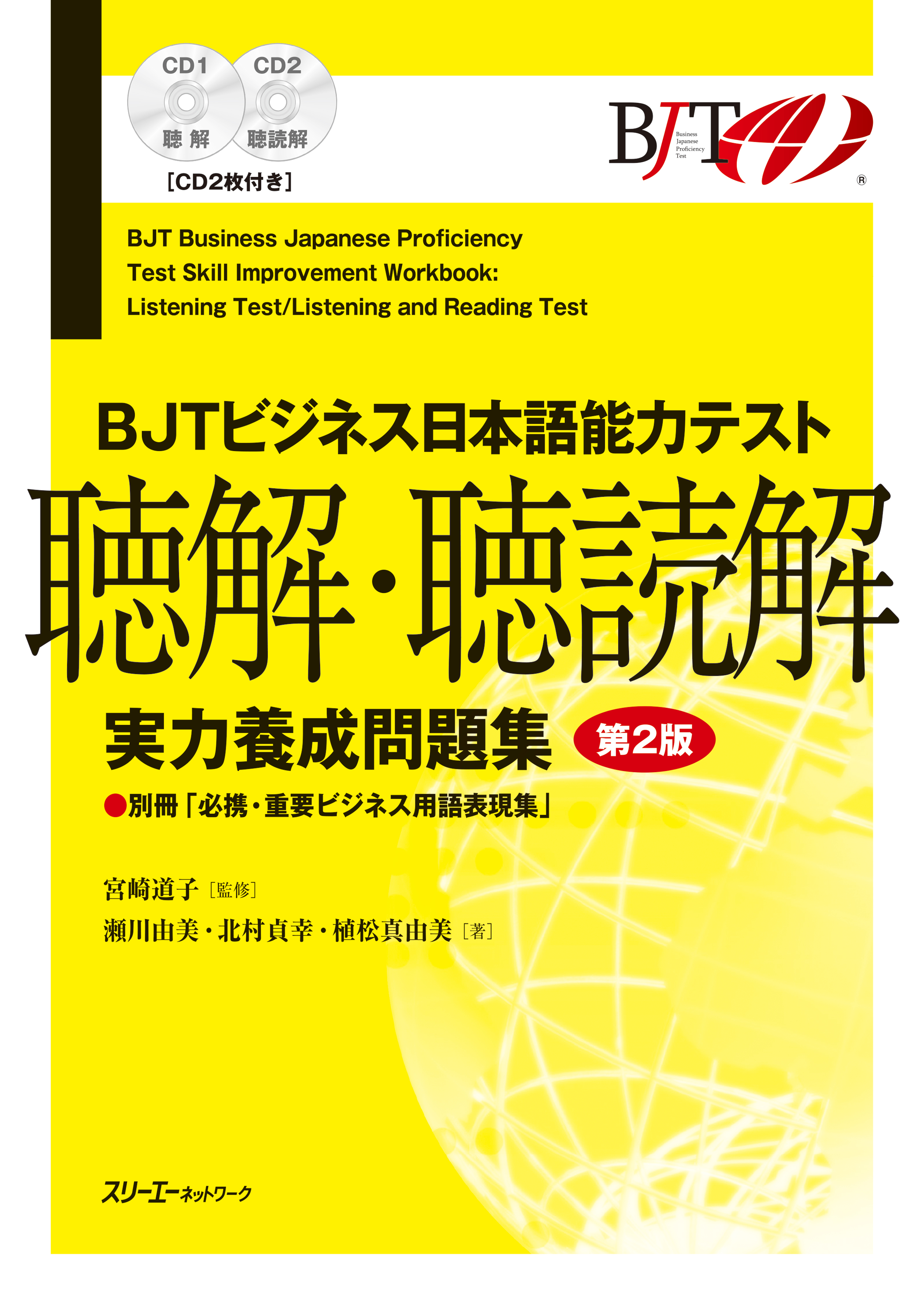 BJTビジネス日本語能力テスト 聴解・聴読解 実力養成問題集 第2版画像