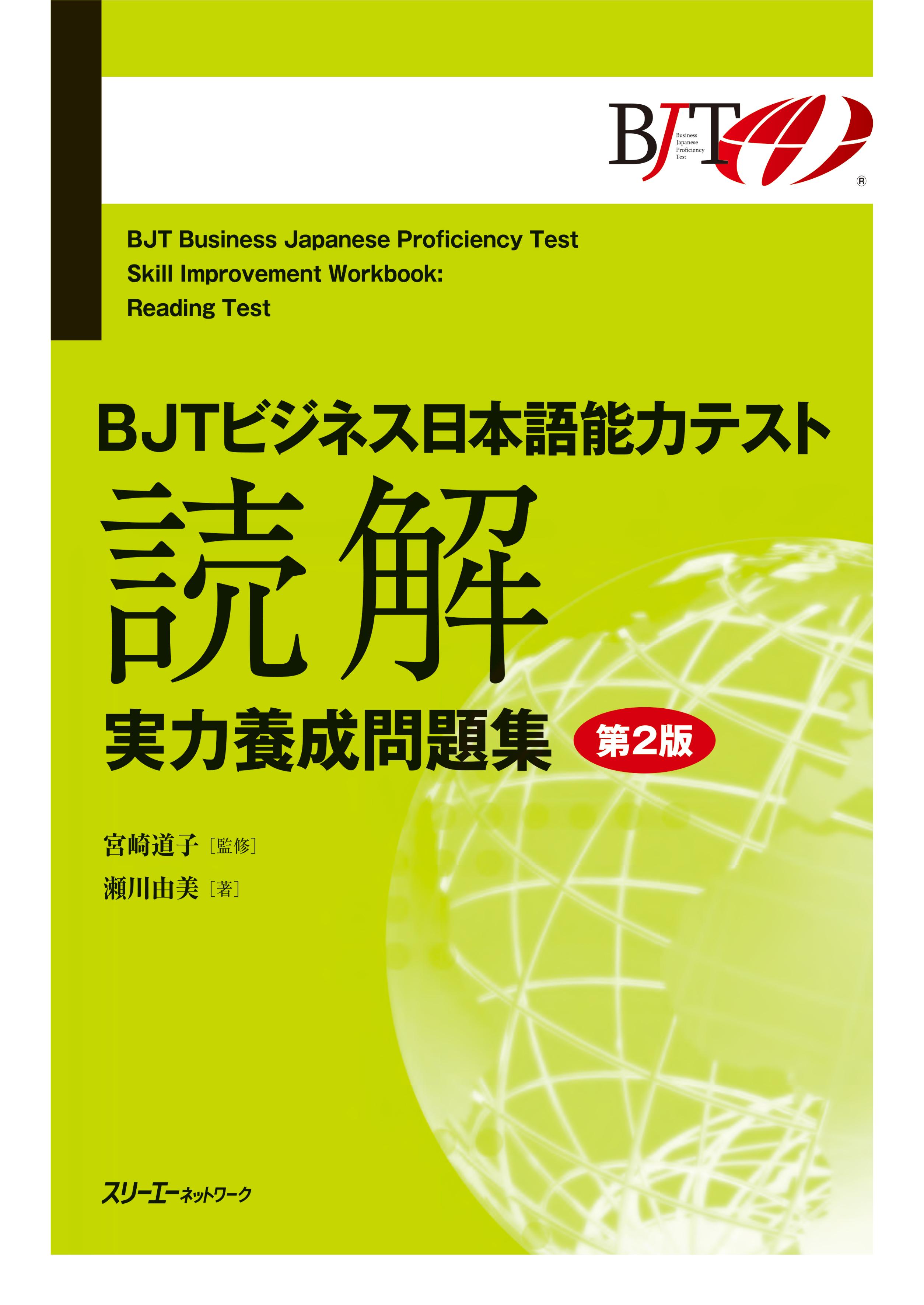 BJTビジネス日本語能力テスト 読解 実力養成問題集 第2版画像