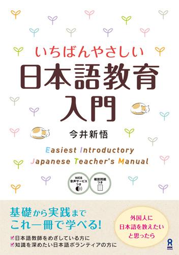 いちばんやさしい日本語教育入門の画像