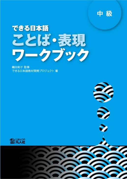 できる日本語 中級 ことば・表現ワークブックの画像