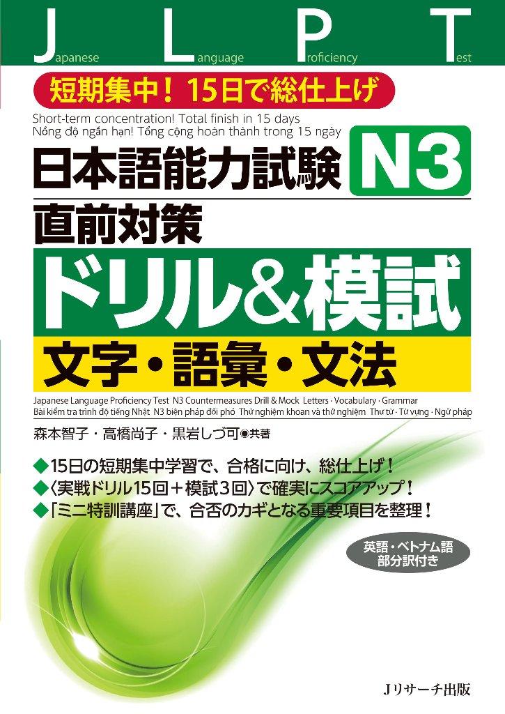 日本語能力試験 N3直前対策ドリル&模試 文字・語彙・文法の画像