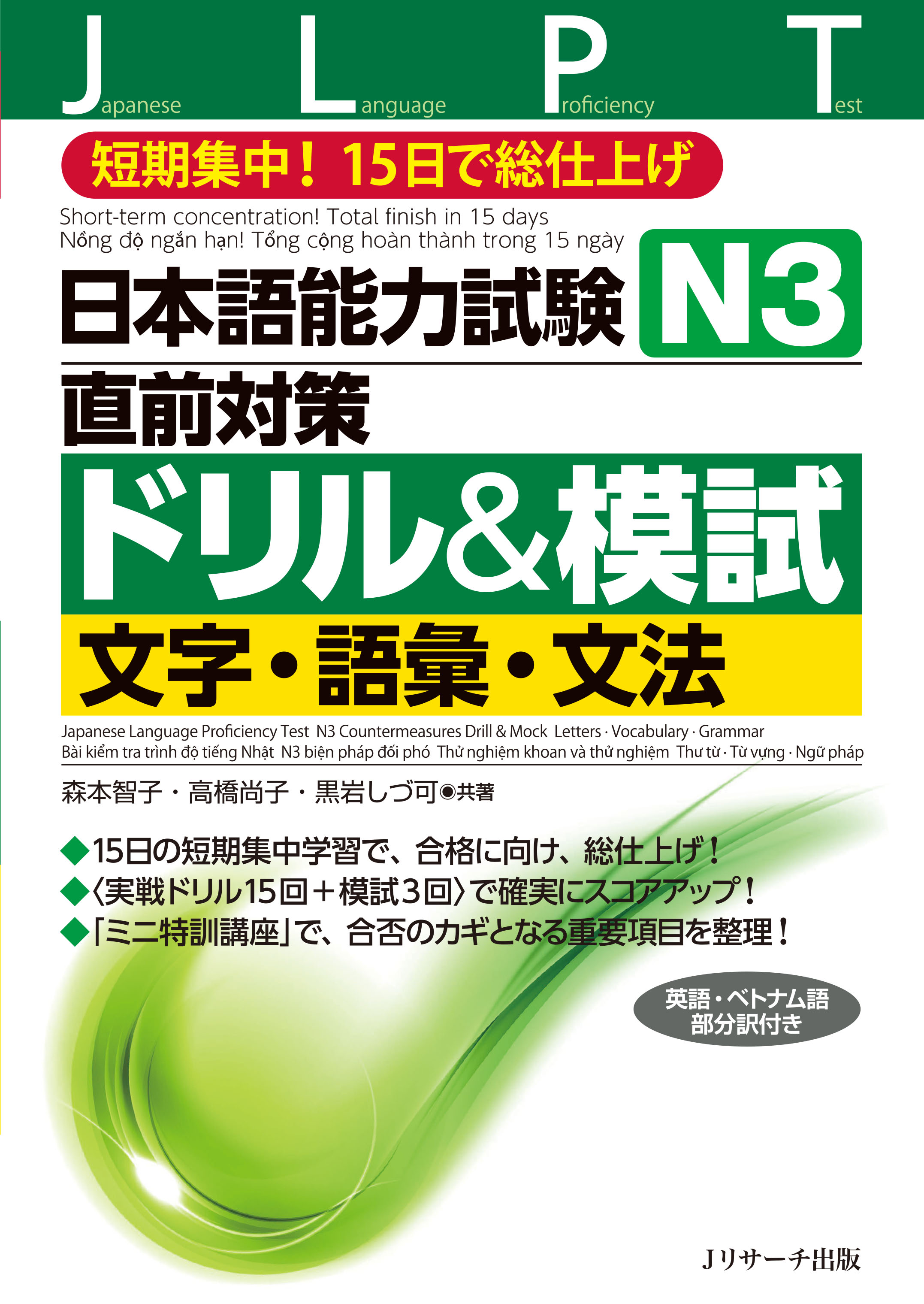 日本語能力試験 N3直前対策ドリル&模試 文字・語彙・文法画像