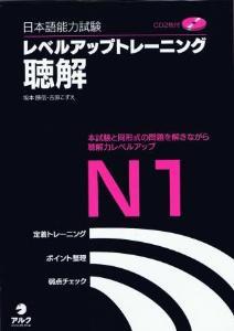 日本語能力試験レベルアップトレーニング聴解N1の画像