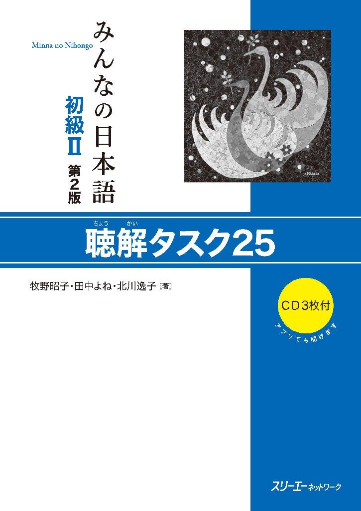 みんなの日本語 初級Ⅱ 第2版 聴解タスク25の画像